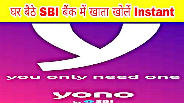HOW TO OPEN SBI ACCOUNT ONLINE