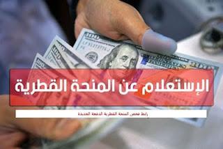 أسماء المستفيدين من مساعدة 100 دولار المنحة القطرية في غزة