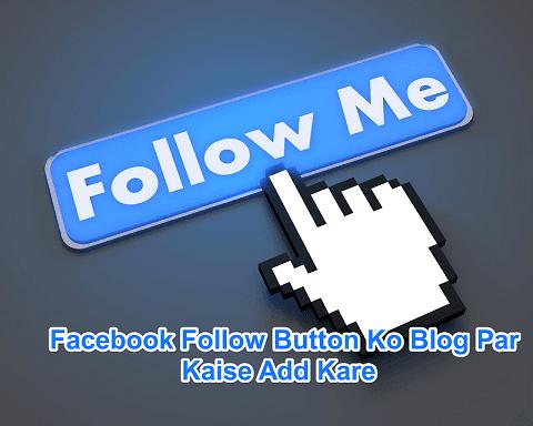 Facebook Follow Button Ko Turn on Karke Blog Par Kaise Add Kare