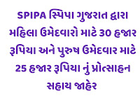 SPIPA Scholarship Link Re-opened for UPSC CSE Mains 2020 Pass out Candidates