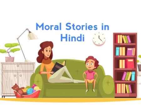 20+ Best Moral Stories in Hindi नैतिक कहानियाँ हिंदी में