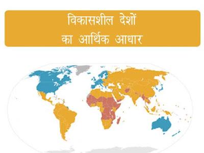 विकासशील देशों का आर्थिक आधार  Economic base of developing countries