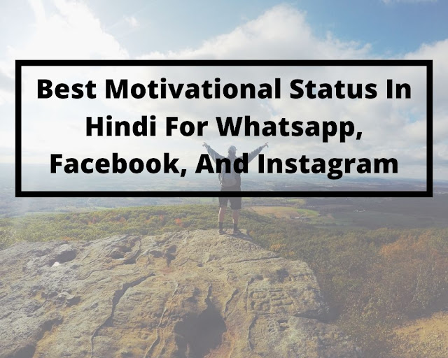 Best Motivational Status In Hindi For Whatsapp, Facebook, And Instagram