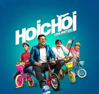 Watch & Download Hoichoi Unlimited Full Movie Online