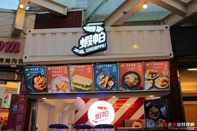 [中部] 台中市西屯區【蝦帕SHRIMPPA】吃的到滿滿新鮮海鮮炸物 就在逢甲夜市