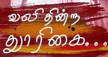 Vali Thindra Thoorikai | May 18 Special | IBC Tamil Tv