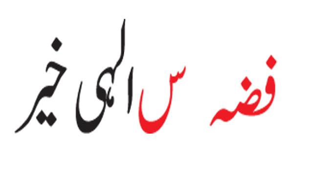 Katri Bawa New Kalam Hazrat Fatima Zahra sa 2020