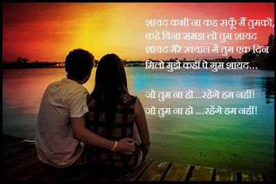 Jo Tum Na Ho-Shayad Lyrics song - Love Aaj Kal 2 Song    Arijit Singh
