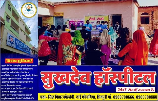 आंगनबाड़ियों में चलाया गया रोको-टोको अभियान और ली गई शपथ - Shivpuri News