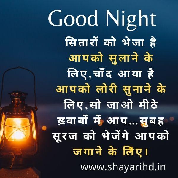 Latest Good night love shayari In Hindi