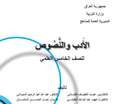 كتاب الأدب والنصوص للصف الخامس العلمي المنهج الجديد 2017- 2018