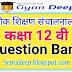 MP Board Class 12th Question Bank By DPI - कक्षा 12 वी के लिए शिक्षा विभाग द्वारा जारी प्रश्न बैंक PDF में डाउनलोड कीजिए.