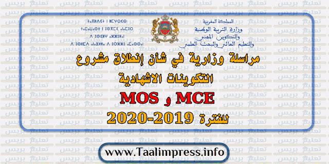 مراسلة وزارية في شأن إنطلاق مشروع التكوينات الاشهادية MOS و MCE للفترة 2019-2020