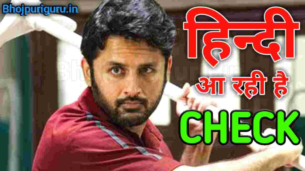 Check South Hindi Dubbed Full Movie | Nithin Priya Prakash Varrier | Release Date Update