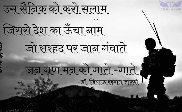 उस सैनिक को करो सलाम  जिससे देश का ऊँचा नाम    जो सरहद पर जान गंवाते  जन गण मन को गाते -गाते