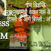 धान बोनस पर राज्य सरकार खुद से निर्णय नहीं ले सकती, मुख्यमंत्री केवल नाम के सिंह - अमित जोगी