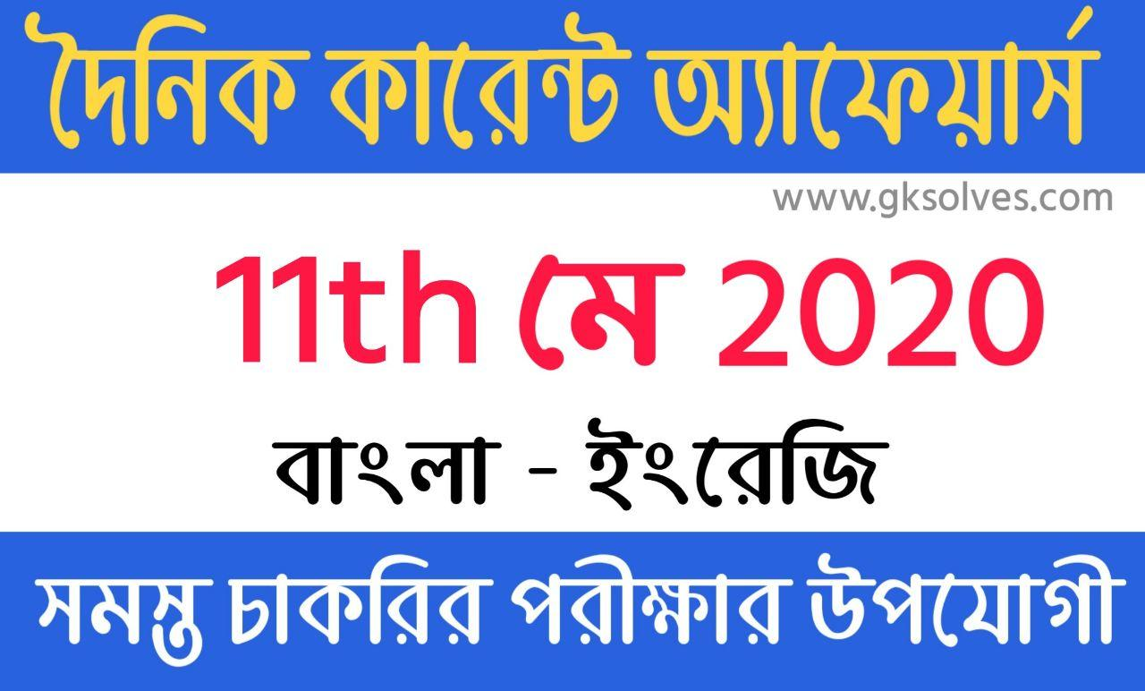 Bangla Current Affairs 2020