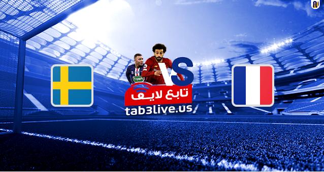 مشاهدة مباراة فرنسا والسويد بث مباشر اليوم 2020/11/17 دوري الأمم الأوروبية