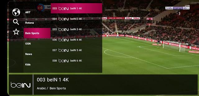 تحميل تطبيق Eai TV لمشاهدة القنوات بي ان سبورت العربية والاجنبية