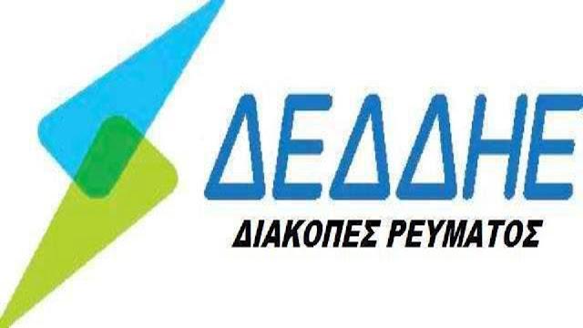 Προγραμματισμένες διακοπές ρεύματος ανακοίνωσε η ΔΕΔΔΗΕ για την Κυριακή στη Λάρισα