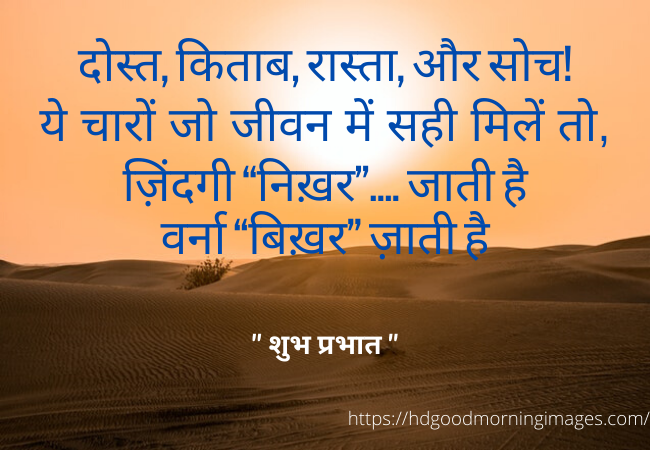good morning quotes in hindi with photo