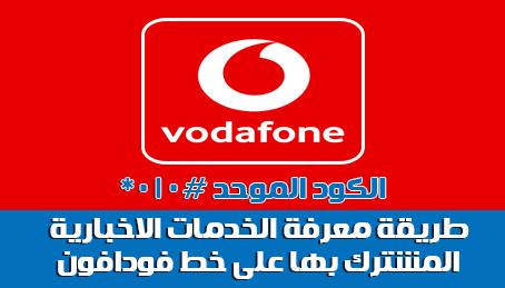 معرفة الخدمات المشترك فيها في فودافون مصر 2021