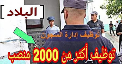 توظيف كبير 2000منصب عمل في المديرية العامة لادارة السجون