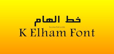 خط الهام K Elham Font :