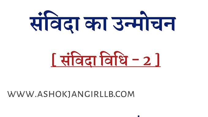 Discharge of contract  in hindi | सविंदा का उन्मोचन