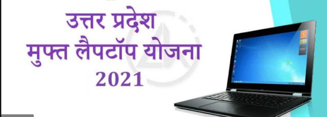 योगी मुफ्त लैपटॉप योजना 2020  उत्तर प्रदेश निशुल्क लैपटॉप वितरण स्कीम   Yogi Free Laptop Scheme in Hindi
