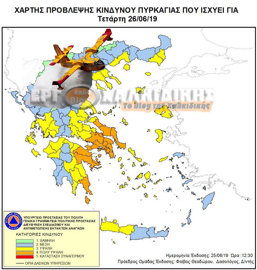 Υψηλός κίνδυνος πυρκαγιάς στη Χαλκιδική αύριο Πέμπτη
