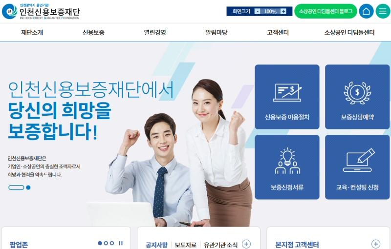 인천시, 영세소상공인 연 0.9%대 최대 2천만원 융자 지원