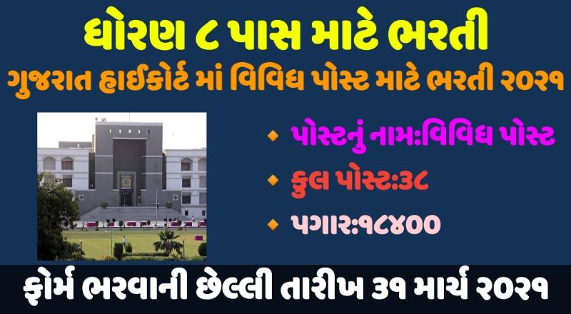 Gujarat Highcourt Recruitment 2021