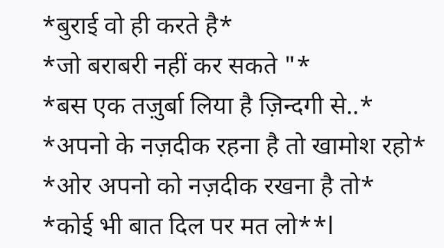 सुप्रभात सुविचार : सुप्रभात सुविचार हिन्दी SMS : Suprabhat Suvichar In Hindi