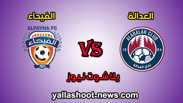 مشاهدة مباراة العدالة والفيحاء بث مباشر اليوم 9-1-2020 LiVe الدوري السعودي
