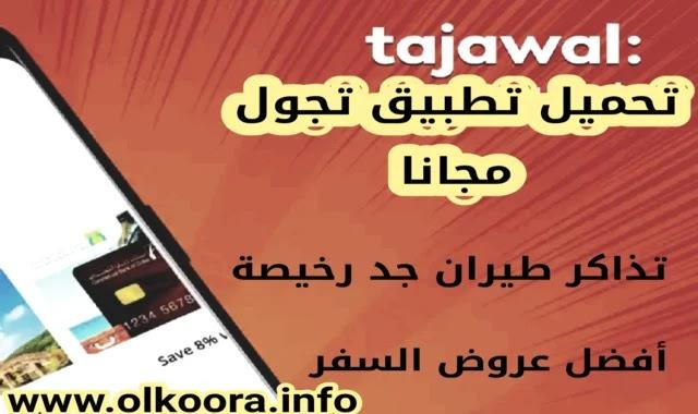 تحميل تطبيق تجول Tajawal 2020 مجانا لحجز تذاكر سفر رخيصة الى كل بلدان العالم