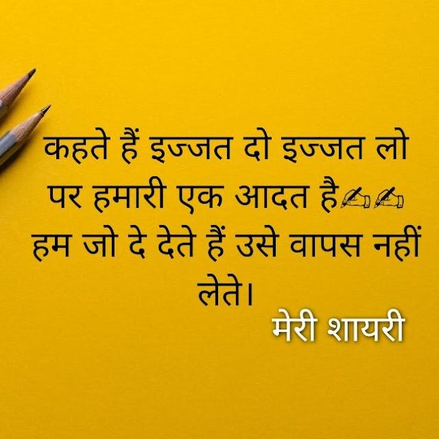 हम जो दे देते है, उसे वापिस नहीं लेते - Attitude Shayari