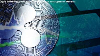 Ripple начала сотрудничать с еще 10 университетами в исследованиях блокчейна