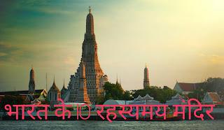 10 mysterious temples in India । भारत के 10 रहस्यमय मंदिर
