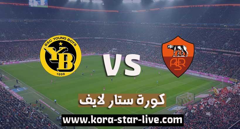 مشاهدة مباراة روما ويونج بويز بث مباشر كورة ستار لايف بتاريخ 03-12-2020 في الدوري الأوروبي