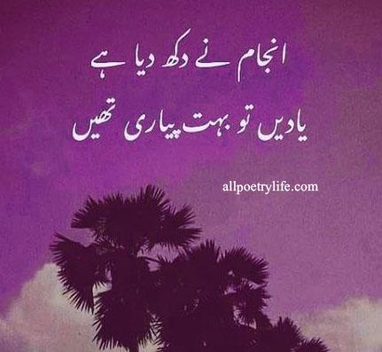 Anjaam Ne Dukh Diya Hai | Sad Yadein Poetry Urdu 2 Lines | heart touching romantic Shayari 2 lines