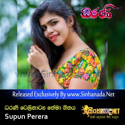 Prakampitha Chiththa Shakthini (Dharani Tele Drama Theme Song) - Supun Perera