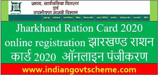 Jharkhand+Ration+Card+2020+online+registration