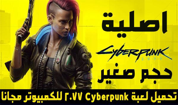 تحميل لعبة Cyberpunk 2077 للكمبيوتر مجانا اصلية 2021