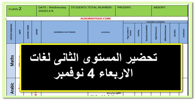 تحضير رياض اطفال لغات المستوى الثانى ليوم الاربعاء 4 نوفمبر