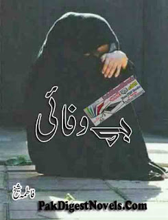 Bewafai Novel By Fatima Sheikh Pdf Download