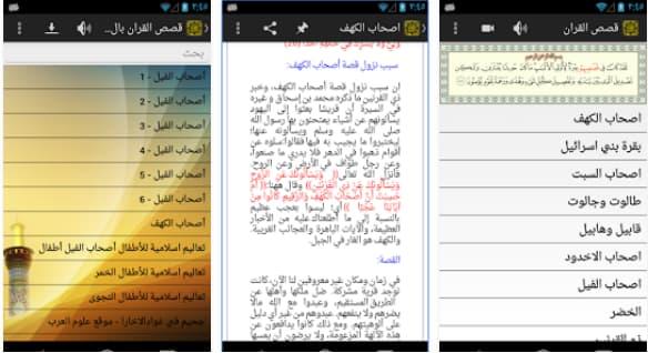 تحميل-تطبيق-قصص-القرآن-الكريم