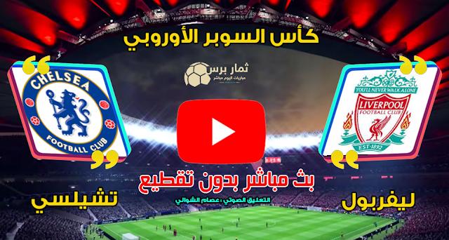 مشاهدة مباراة ليفربول وتشيلسي بث مباشر اليوم الأربعاء 14/08/2019 كأس السوبر الأوروبي