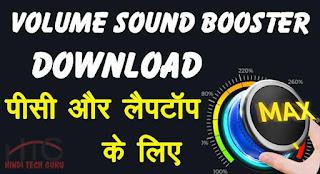 Volume Sound Booster Download Karne ki Jankari