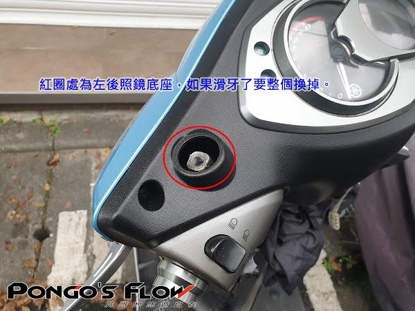 [二代新勁戰]DIY更換後煞車拉桿座&龍頭車殼更換8595
